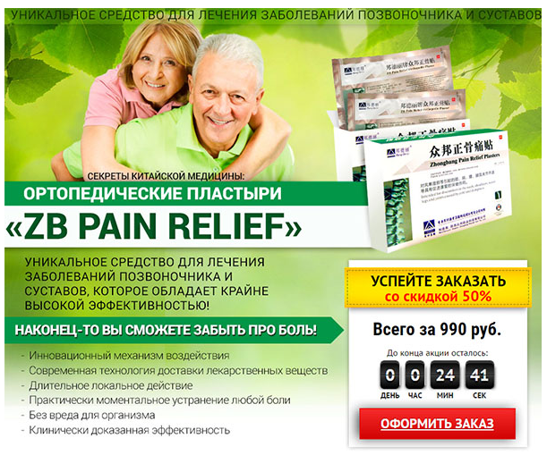 zb pain relief: инструкция, состав и цена пластыря